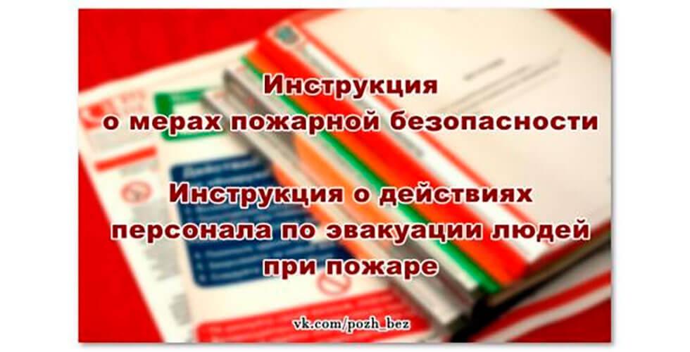 Инструкция о мерах пожарной безопасности с учётом изменений в Правила противопожарного режима в РФ