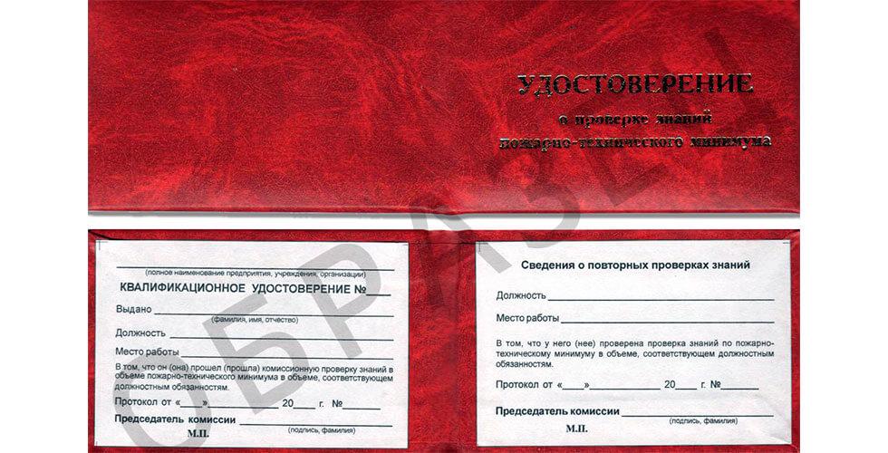 Обучение ПТМ (пожарно-технический минимум). Быстро и без отрыва от работы - от 1290 руб.