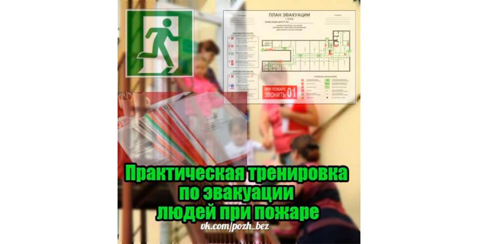 Практическая тренировка по эвакуации людей при пожаре: алгоритм действий, образцы документов
